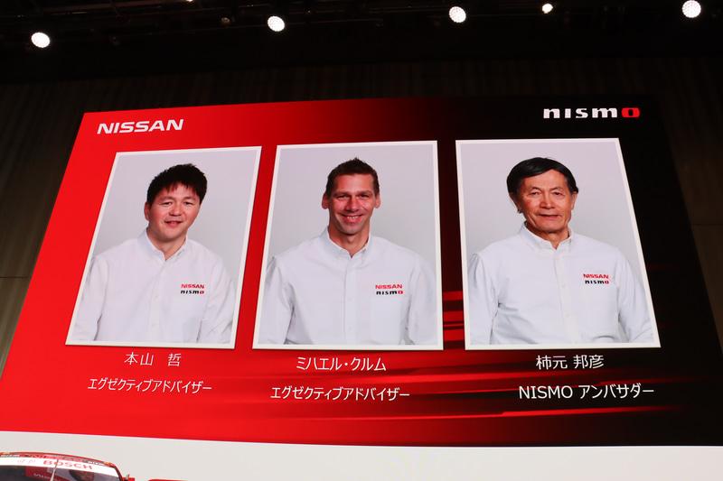 NISMO COO(最高執行責任者)の松村基宏氏が日産系チーム総監督を務め、本山哲氏、ミハエル・クルム氏、柿元邦彦氏も日産系チームの活動をサポート