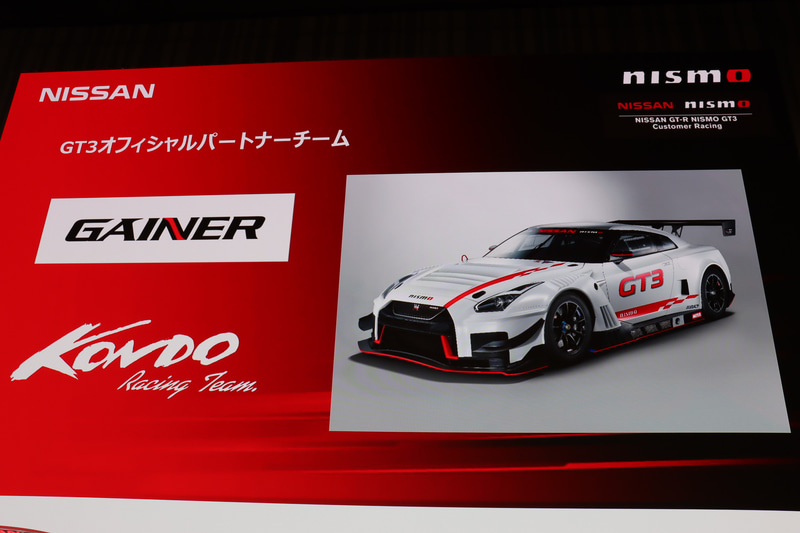 GT3オフィシャルパートナーチームはGAINER、KONDO RACINGの2チーム