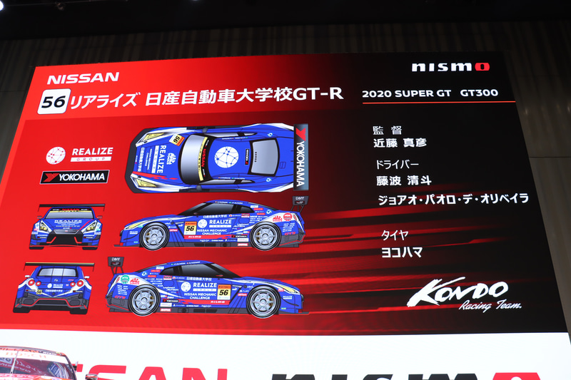 KONDO RACINGの56号車「リアライズ 日産自動車大学校 GT-R」は、人材育成プロジェクトとして日産・自動車大学校の学生や販売会社のテクニカルスタッフがレースに参加