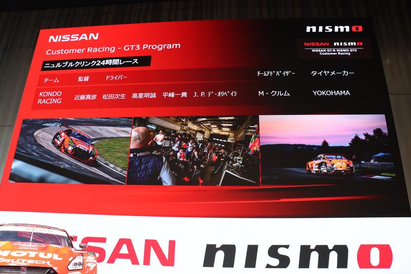 ニュルブルクリンク24時間レースでは藤井誠暢選手、トム・コロネル選手に代わり、平峰選手とジョアオ・パオロ・デ・オリベイラ選手を起用。NISMO認定メカニックがチームに同行する
