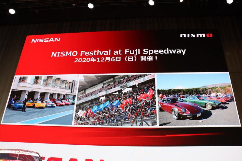 「NISMO FESTIVAL at FUJI SPEEDWAY」は12月6日に開催される