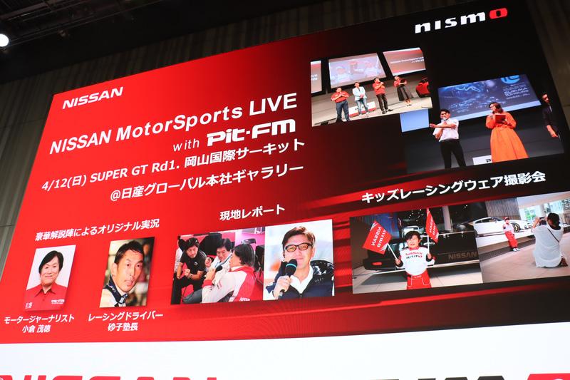 日産グローバル本社ギャラリーとNISMO本社内にある「NISMO SHOWROOM」で、2020年もSUPER GT全レースのパブリックビューイングを実施予定