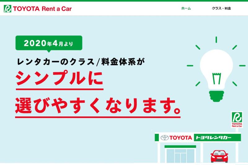 トヨタレンタカーWebサイト