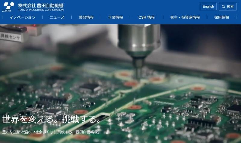 豊田自動織機の公式サイト