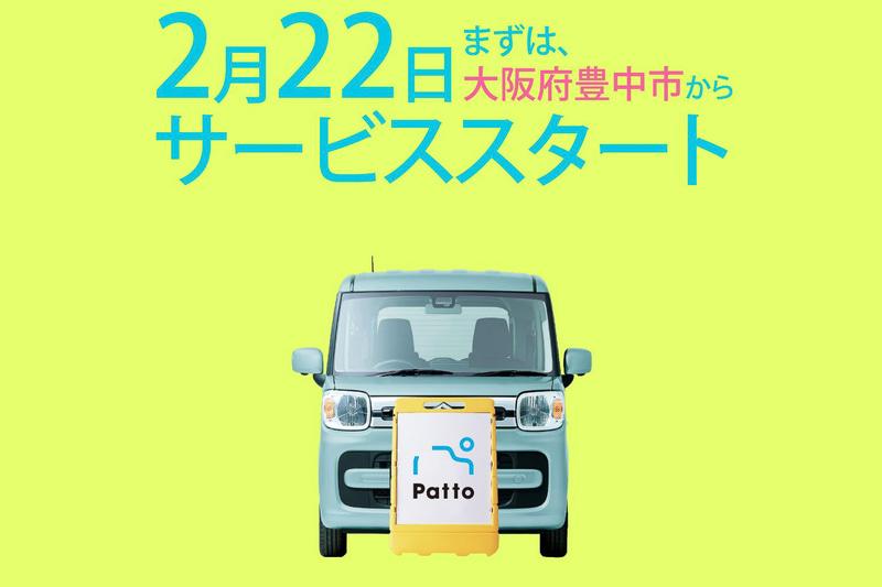 スマートバリュー、スズキ、丸紅の3社が提供を開始するカーシェアリングサービス「Patto(パット)」