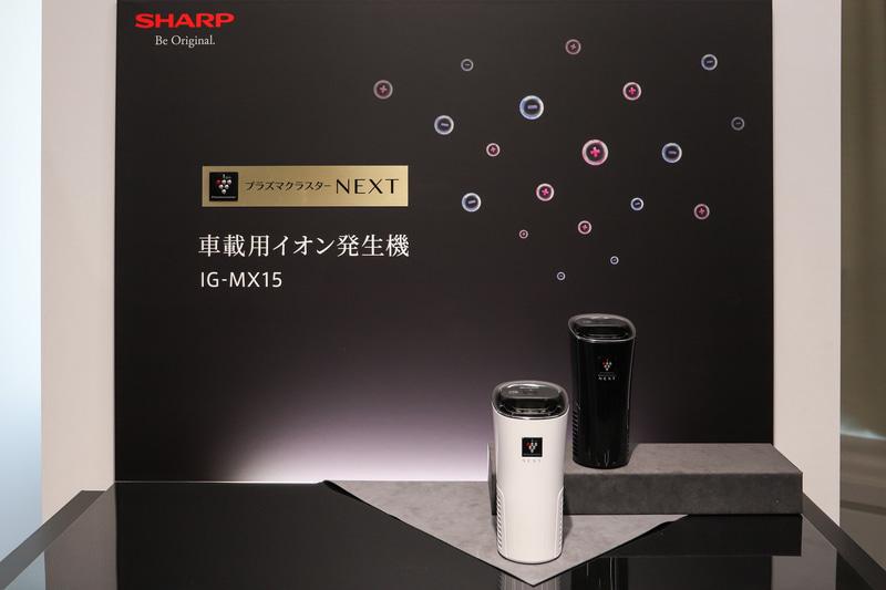 シャープの新型車載用プラズマクラスターイオン発生器「IG-MX15」
