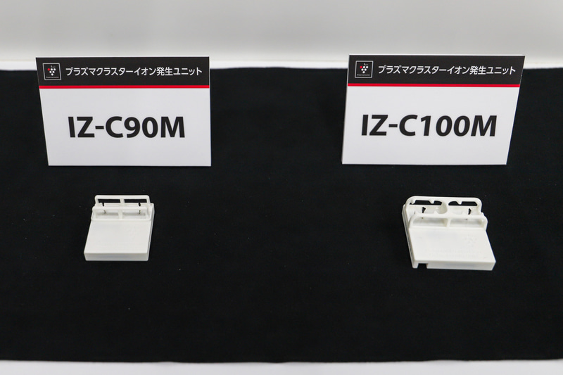 左がIG-LC15に搭載されるプラズマクラスターイオン発生ユニット「IZ-C90M」。右がIG-MX15に搭載されるプラズマクラスターイオン発生ユニット「IZ-C100M」