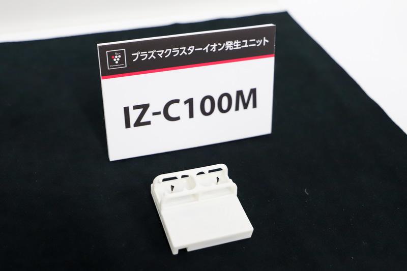 IZ-C100M