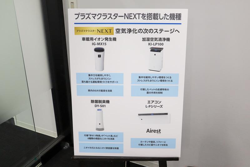 IG-MX15以外のプラズマクラスターNEXT搭載機種