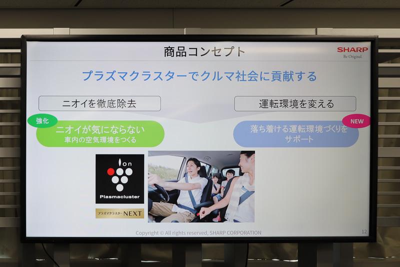 これまでの消臭効果を強化するとともに、運転環境作りをサポートするという新たなコンセプトを追加