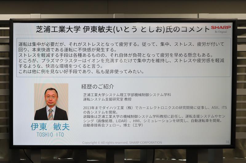 芝浦工業大学 伊東敏夫氏によるコメントも紹介された