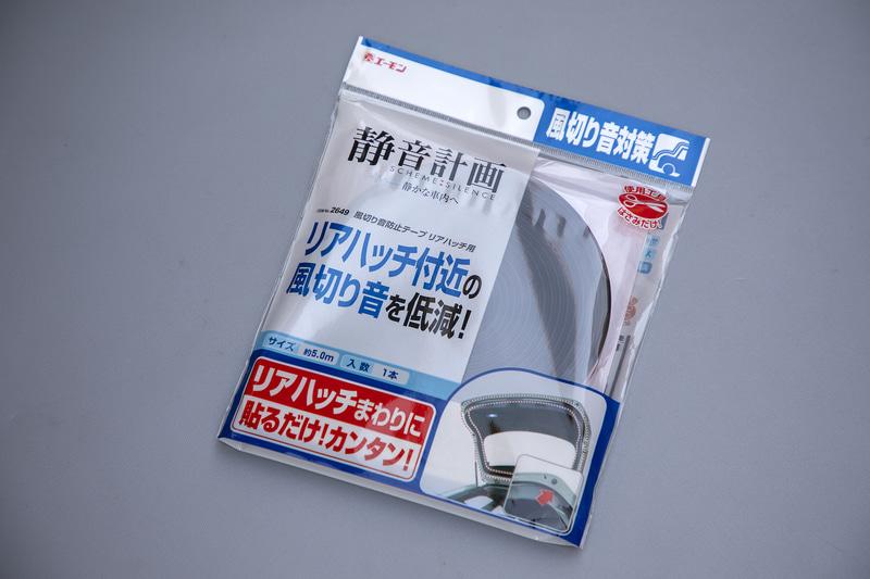 DIY派の人にはおなじみ、エーモン工業が販売している「静音計画」シリーズの「風切り音防止テープ」。1パックは約5.0m巻