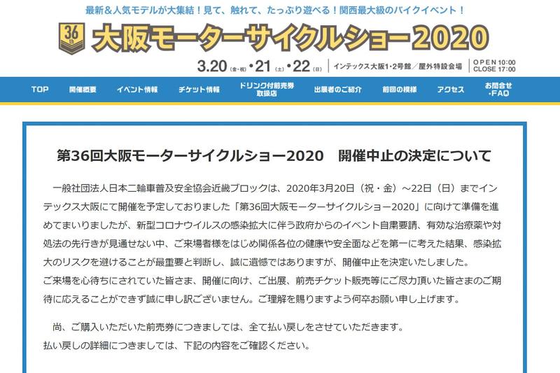 「第36回大阪モーターサイクルショー2020」「第47回東京モーターサイクルショー」開催中止の案内