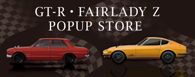 「GT-R」「フェアレディZ」に関するグッズを集めたポップアップストアを紀伊國屋書店新宿本店で展開