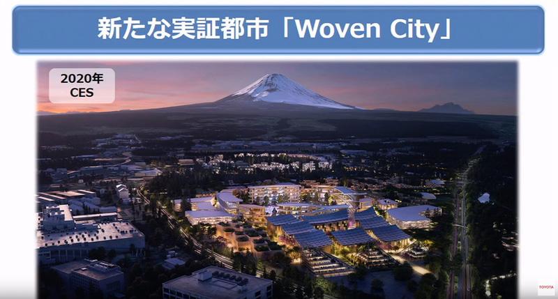 2020年末に閉鎖予定のトヨタ自動車東日本 東富士工場(静岡県裾野市)の跡地を「Woven City」と名付けた街として、スマートシティ実現に向けた取り組みを推進していく