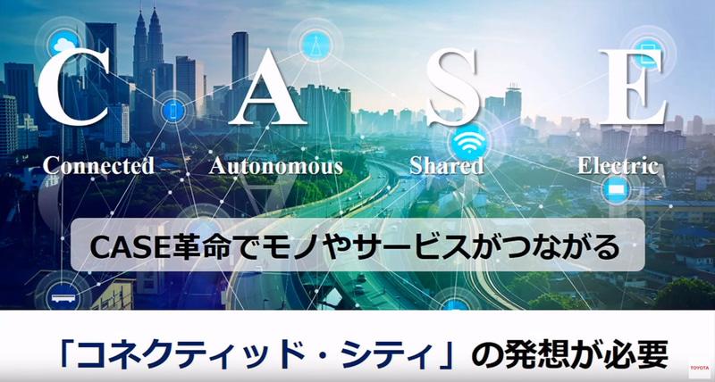 CASE革命でモノやサービスがつながる「コネクティッド・シティ」の発想が必要だとするトヨタ