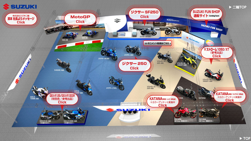 スズキ WEB モーターサイクルショーの会場図
