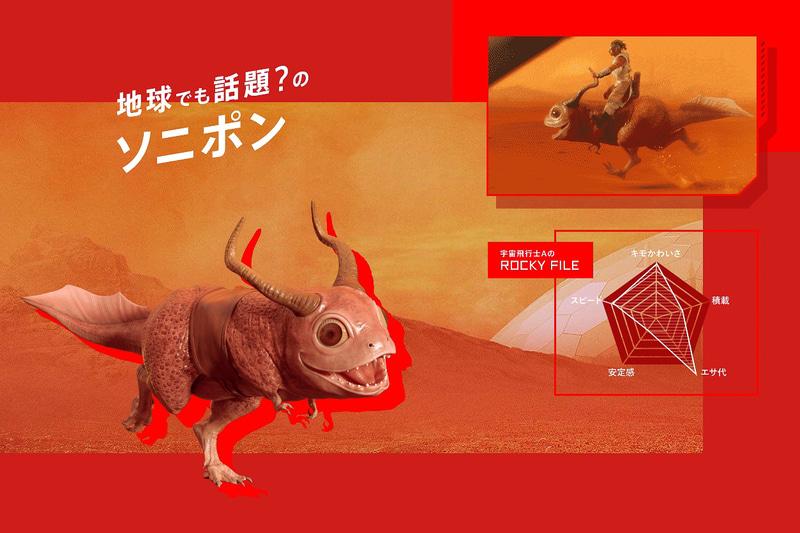 「赤い惑星」で人々を乗せて疾走するソニポン。2足歩行の肉食獣で、しっぽのヒレを使って泳ぐことも可能
