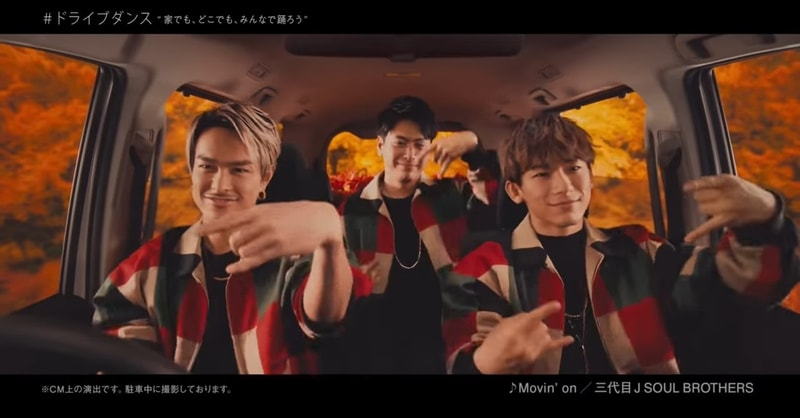 ドライブダンス動画ではメンバーが楽しく車内でダンス