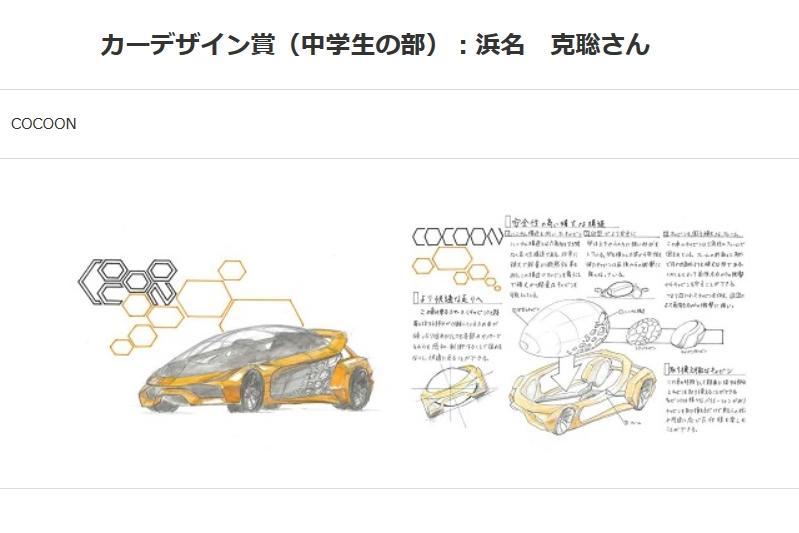 「カーデザイン賞」(中学生の部)に選ばれた横浜市立平戸中学校 浜名克聡さんの作品「COCOON」