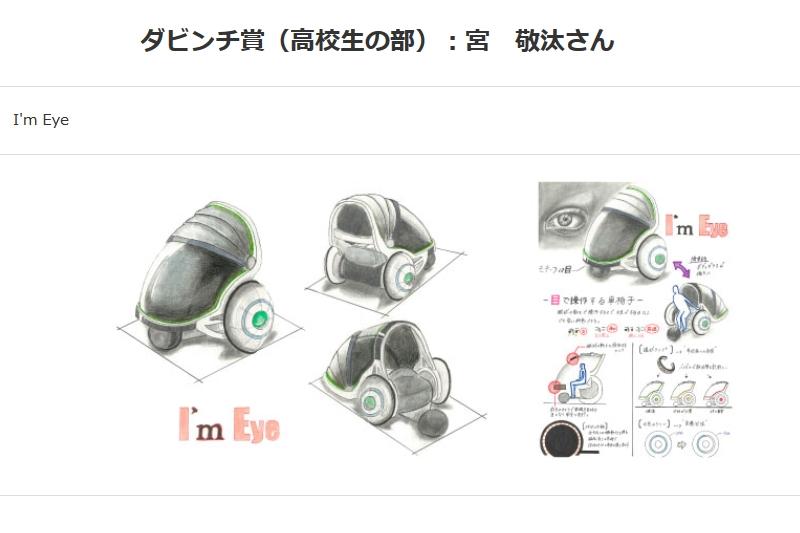 「ダビンチ賞」(高校生の部)に選ばれた東京都立工芸高等学校 宮敬汰さんの作品「I'm Eye」