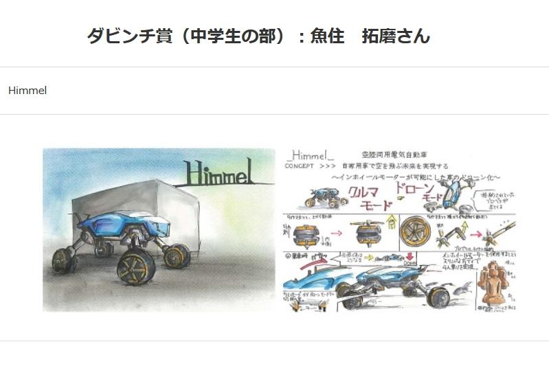 「ダビンチ賞」(中学生の部)に選ばれた岡山白陵中学校 魚住拓磨さんの作品「Himmel」