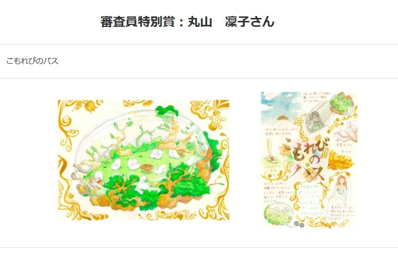 「審査員特別賞」に選ばれた女子美術大学附属高等学校 丸山凜子さんの作品「こもれびのバス」
