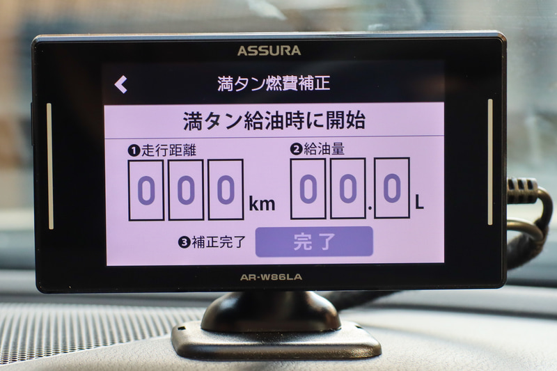 満タン法で数値を何度か入れるとより精度の高い燃費が出せるようになるそうです