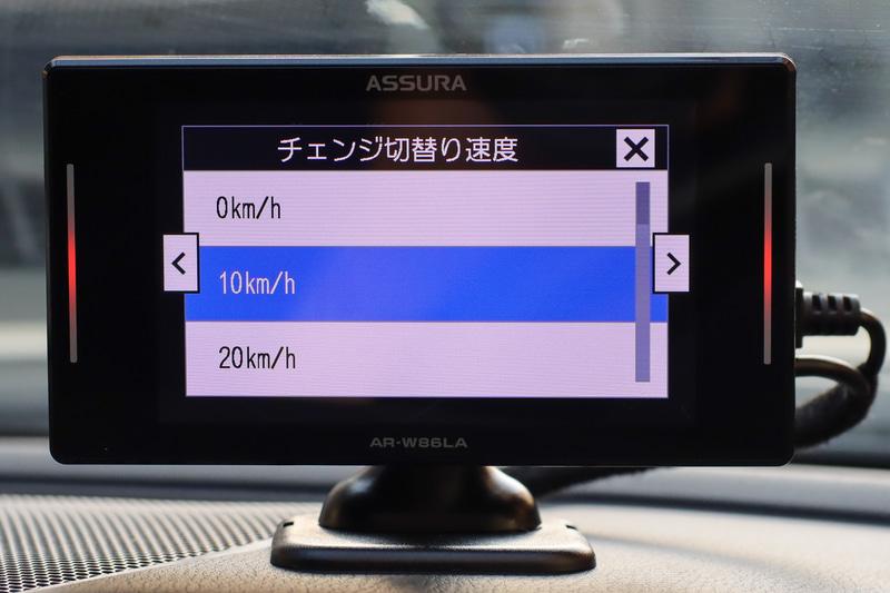 チェンジ切替り速度は10km/hに。ちなみに最大130km/hまで設定できます