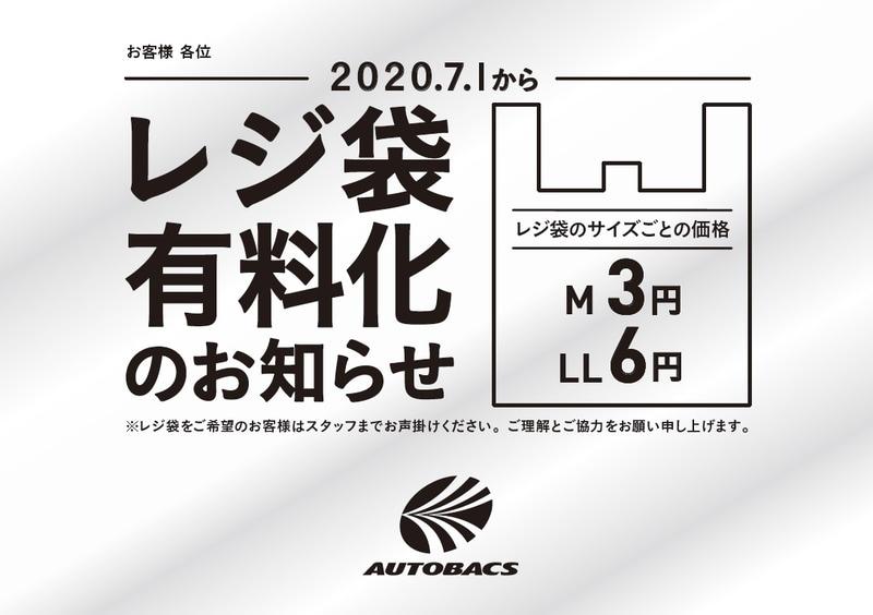 プラスチック製レジ袋の有料化に先立ち、オートバックスグループ店舗に掲示されるポスター