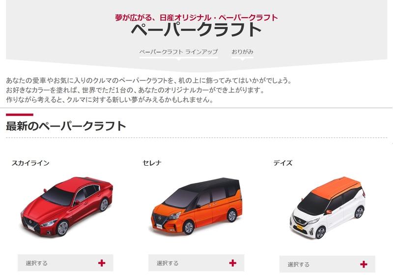 日産自動車のホームページ内にあるペーパークラフトのページ