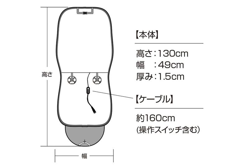 本体サイズは49×1.5×130cm(幅×奥行き×高さ)で重量は1480g。ケーブル長は約160cm(操作スイッチを含む)
