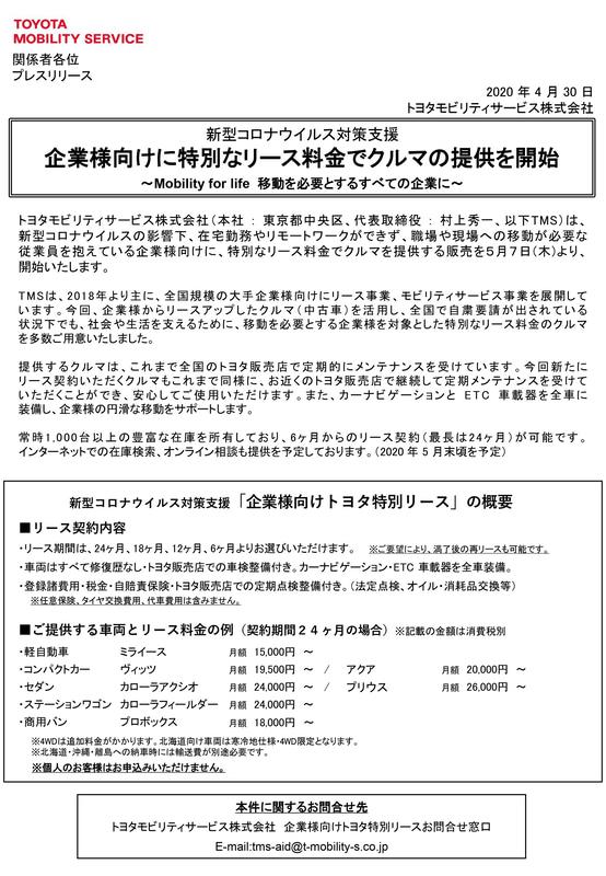トヨタモビリティサービスが公表したサービス内容