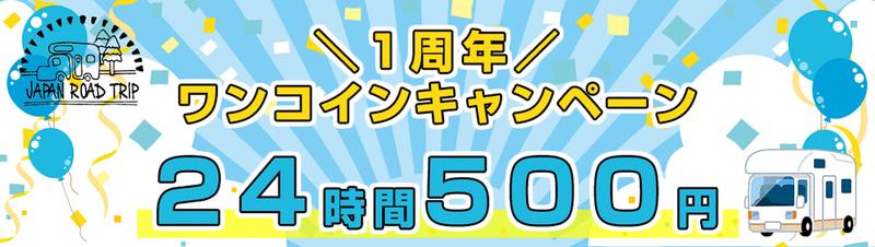1周年記念!ワンコインキャンペーン