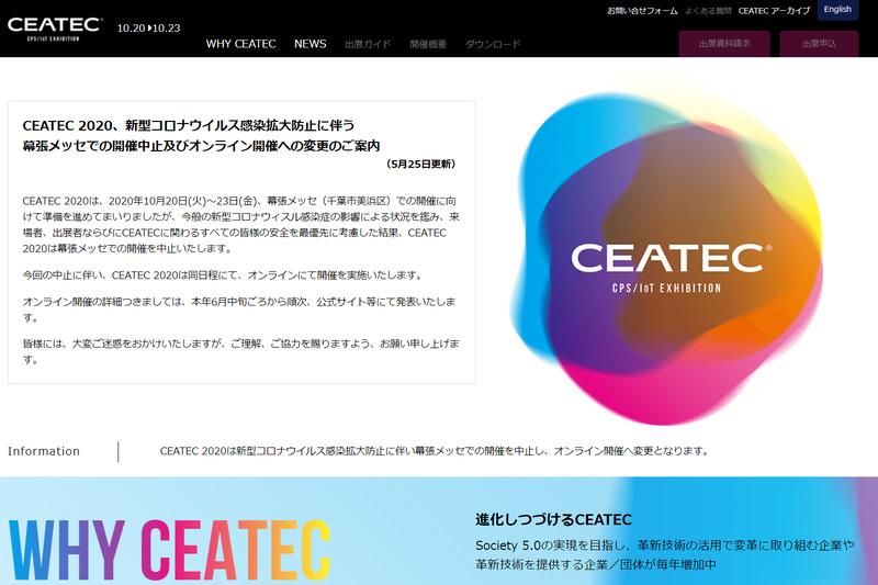 「CEATEC 2020」は幕張メッセでの通常開催を中止。10月20日~23日にオンラインでの開催に