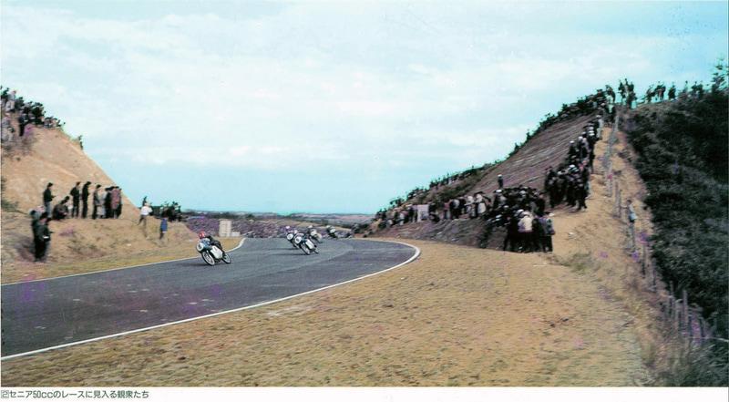 1962年、第1回全日本選手権ロードレースのセニア50cc。30年史に場所の記載はないが逆バンクだろうか。「そこで見てると危ないですよ」と言いたくなる(30年史より)