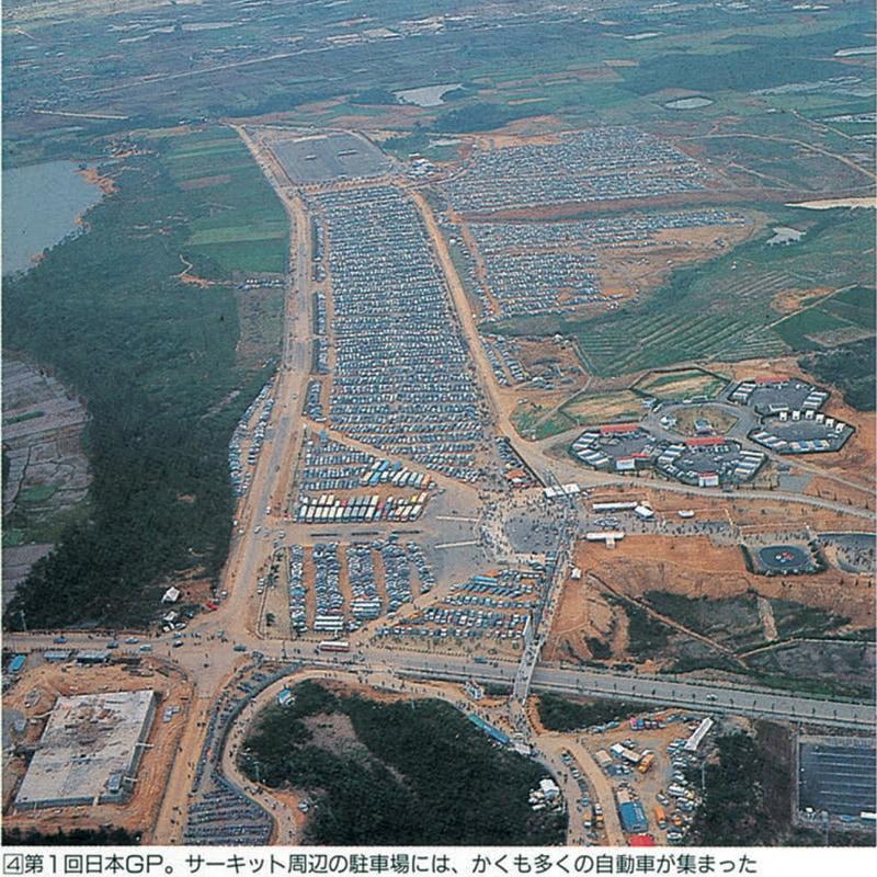1963年、第1回日本グランプリ自動車レース。現在と同じ場所に広大な駐車場。遊園地、ホテルなどの施設はまだない