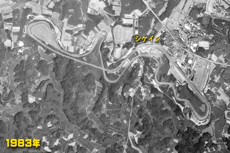 """1983年:最終コーナー手前にシケインが設置された(<a href=""""https://mapps.gsi.go.jp/"""" class=""""n"""" target=""""_blank"""">国土地理院の空中写真閲覧サービス</a>を加工して掲載)"""