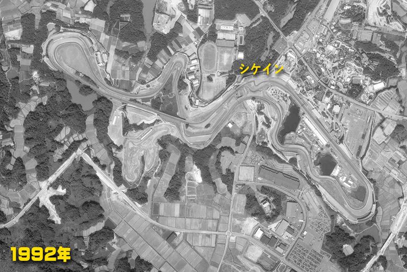 """1992年:シケインが最終コーナー側へ(1991年)(<a href=""""https://mapps.gsi.go.jp/"""" class=""""n"""" target=""""_blank"""">国土地理院の空中写真閲覧サービス</a>を加工して掲載)"""