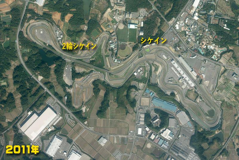 """2011年:2輪専用シケイン(2004年)、シケインは現在の4輪、2輪を別のシケインに(<a href=""""https://mapps.gsi.go.jp/"""" class=""""n"""" target=""""_blank"""">国土地理院の空中写真閲覧サービス</a>を加工して掲載)"""