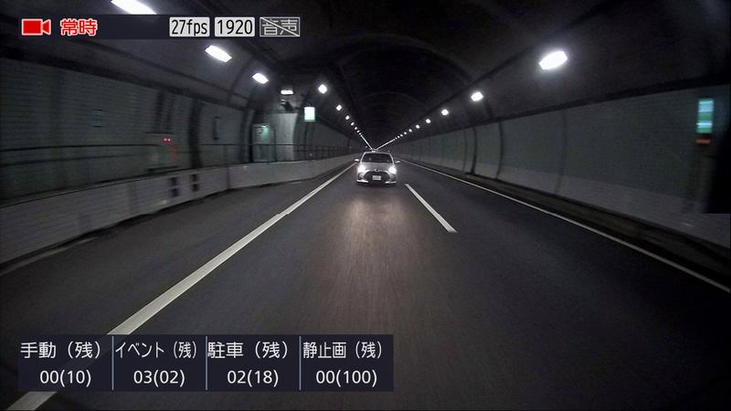 トンネル内でもクッキリ