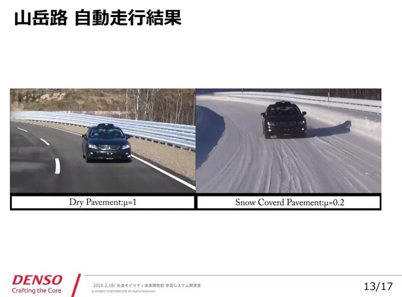 山岳路での自動運転車テスト(テストコース内)。また、山岳路だけでなく雪道などでもテストを行なっている