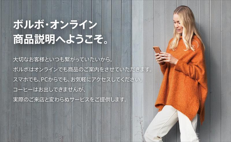 ボルボ、「オンライン商品説明」の運用を開始