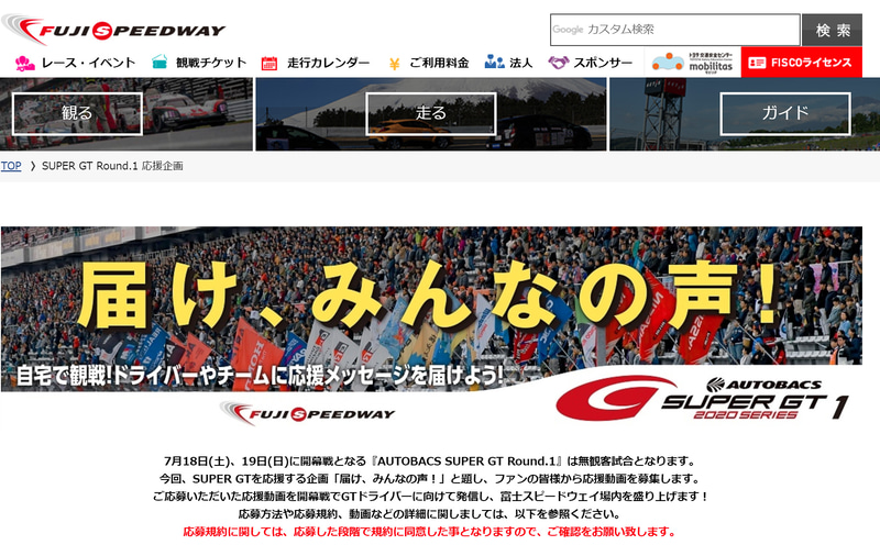 SUPER GTを応援する企画「届け、みんなの声!」