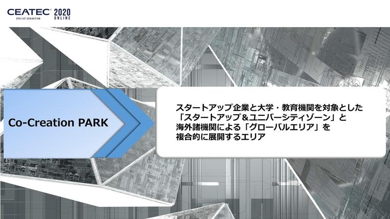 スタートアップ企業が研究成果の社会実装を目指す大学・教育機関が製品やソリューションを紹介する「Co-Creation PARK」