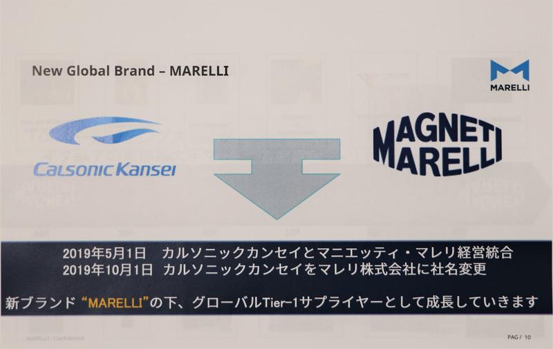 マニエッティ・マレリのマレリが残ったのではなく、まったく新しいマレリが誕生した