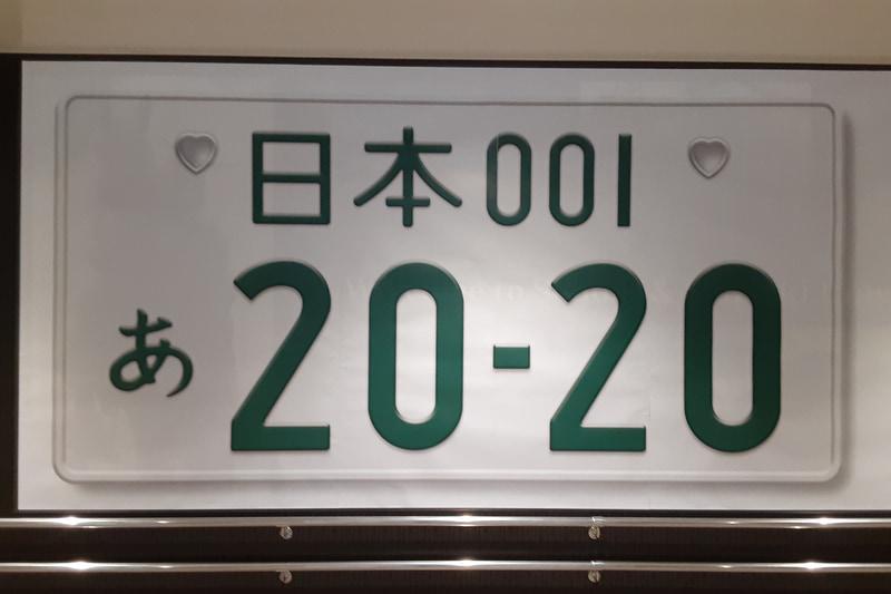 """全国7駅に""""日本ナンバー""""のナンバープレートをデザインした広告を掲出"""