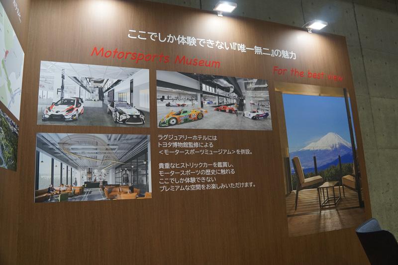 富士スピードウェイ内に2022年度に誕生する、ハイアットのホテルブランド「アンバウンド コレクション by Hyatt」に併設されるトヨタ博物館監修によるモータースポーツミュージアムを紹介する展示