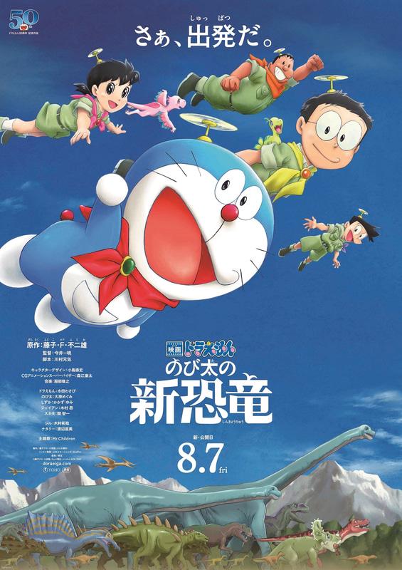 映画は8月7日から公開