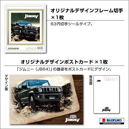 京商製1/64スケールミニカーとフレーム切手がセットになったスズキジムニーフレーム切手付きミニカーセット